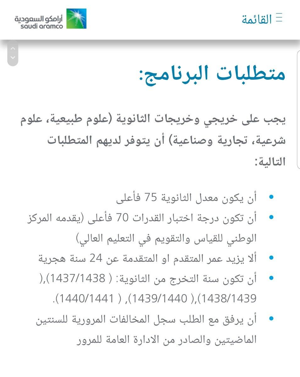 علي العاصمي G20 On Twitter لخريجي الثانوية أعلنت شركة أرامكو السعودية عن موعد التسجيل في برنامج التدرج Itc دبلوم بنين و بنات علمي شرعي تجاري صناعي من الاثنين ١٤٤١ ١١ ١ إلى ١٤٤١ ١١ ٧ التقديم ومزيد من