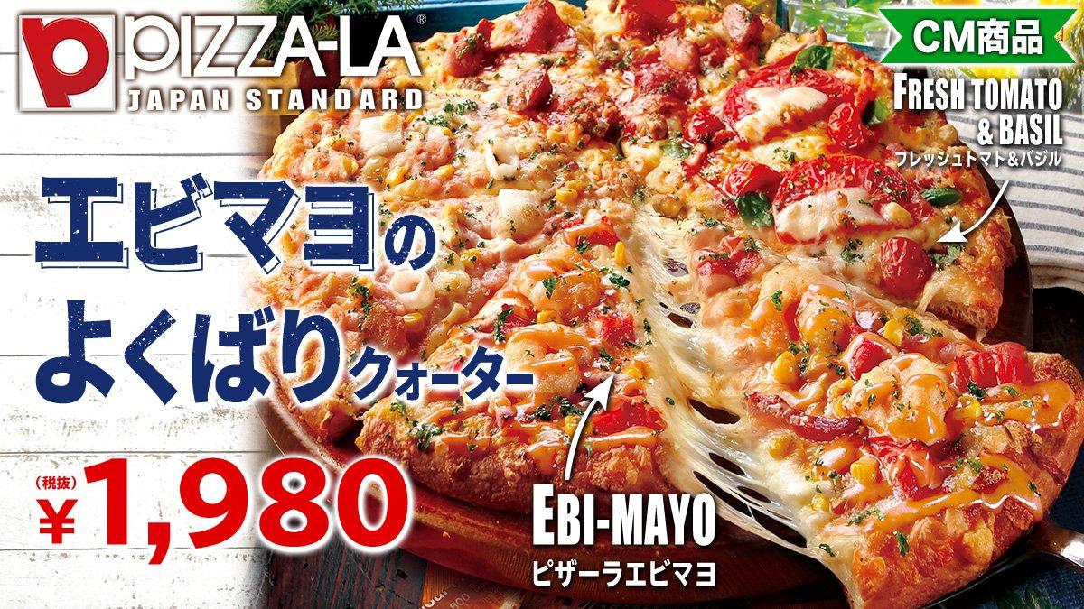 ピザーラ エビマヨ 【賛否両論】ピザーラエビマヨは言うほど美味しくない!?
