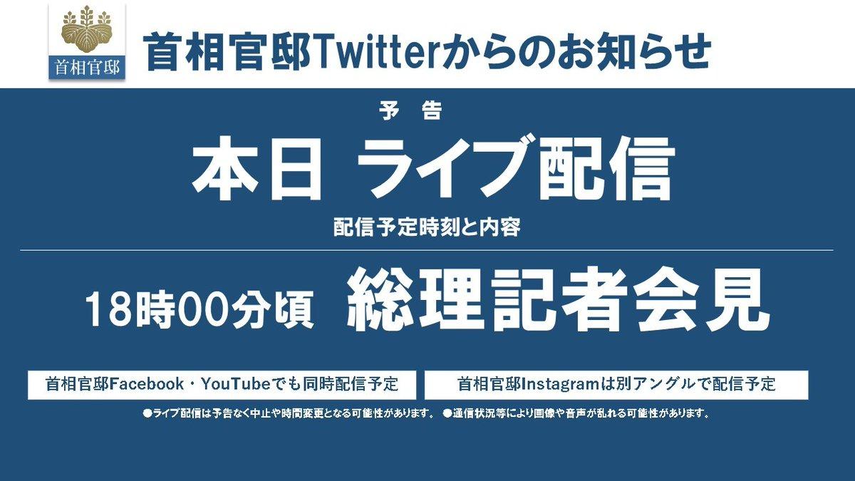 【お知らせ】本日(6月18日)18時00分頃より、安倍総理の記者会見を本アカウントなどでライブ配信する予定です。ぜひご覧ください。 Facebook:https://t.co/nwsd1UGvXO YouTube:https://t.co/cmAxWg96rN Instagram:https://t.co/do2nwewxbU(別アングル) https://t.co/B3iL5jJiZu