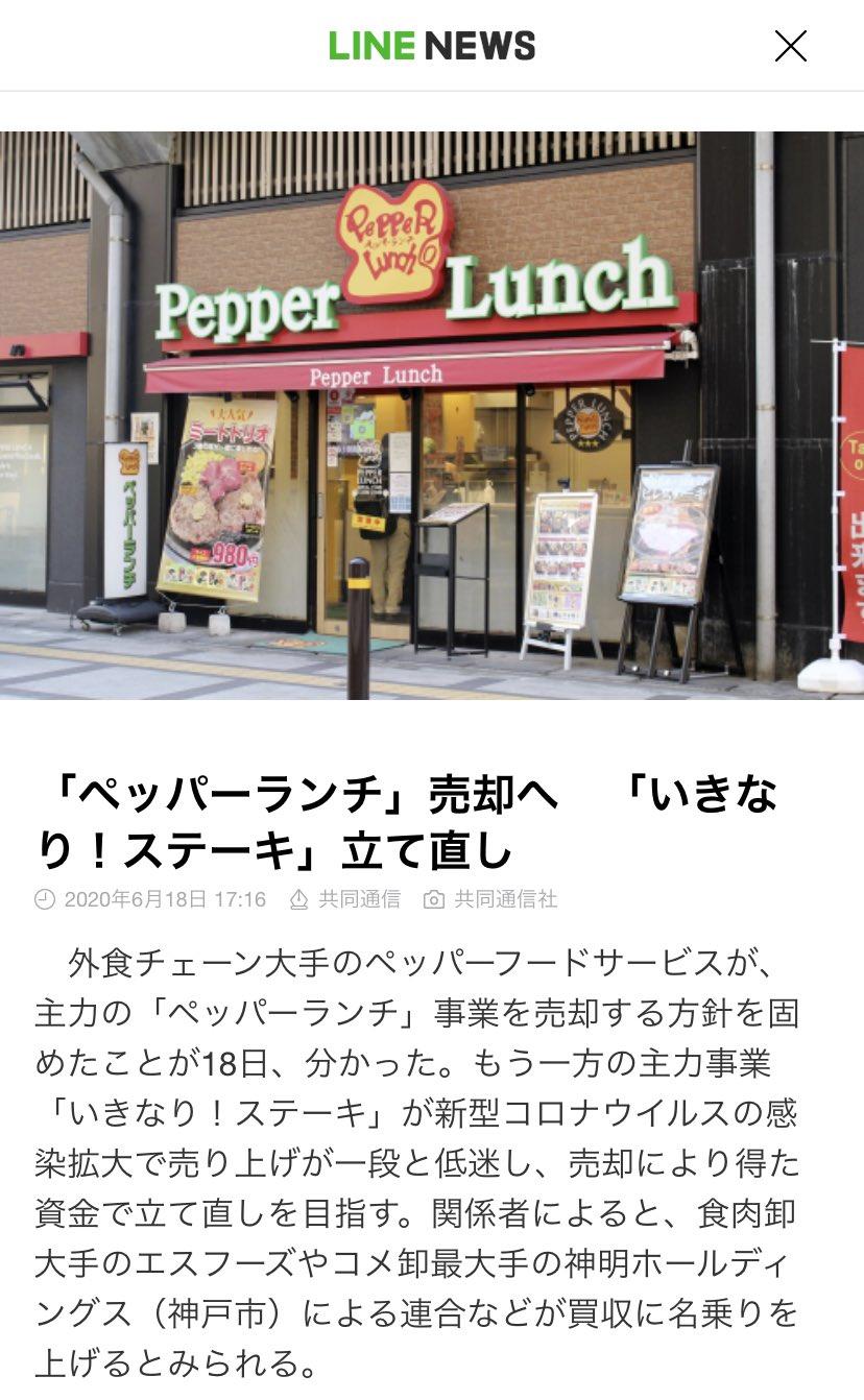 ペッパーランチ 食中毒