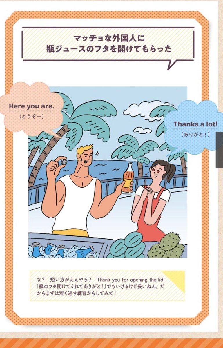 【㊗️Amazon新着ランキング1位になりました🎊】7/6発売予定、宝島社ムックさんより「簡単フレーズでめっちゃ伝わる!パンサー式3秒英会話 1,320円(税込)」本の一部が公開されました😆めちゃイイ感じに仕上がっています😍Amazonから予約はこちらから↓↓↓