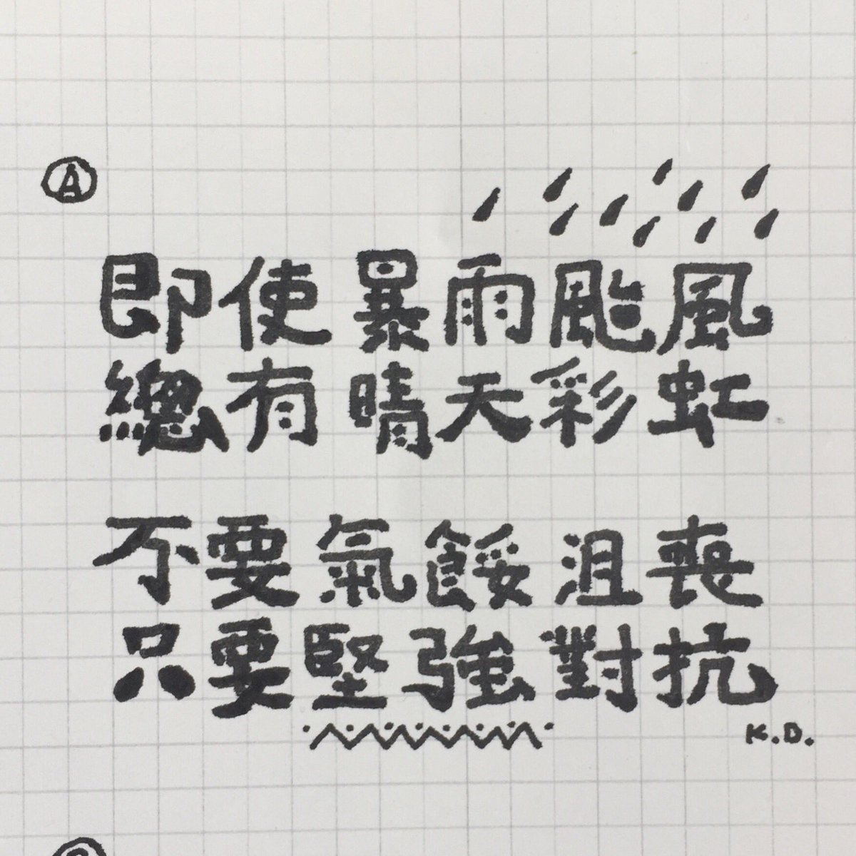 A or B? 文宣中  (Eng translation) A: There'll be 🌈 after ⛈ storm,  don't be discouraged but fight strong 💪🏽. B: There'll be 🌈 after ☔️ storm,  CCP Tyranny will one day be gone. #HongKong #香港人 #cantonese https://t.co/I6qGa5yb1z