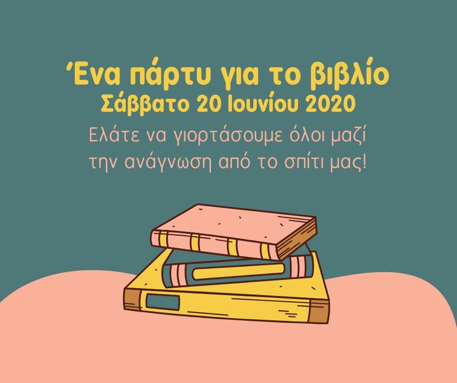 H μεγαλύτερη διαδικτυακή βιβλιοφιλική γιορτή στην Ελλάδα πλησιάζει!  Στις 20/6 γινόμαστε μια τεράστια διαδικτυακή παρέα και γιορτάζουμε το  Ένα πάρτυ για το βιβλίο μαγειρεύοντας τα δικά μας φαγητά και γλυκά, με πηγή έμπνευσης τα βιβλία!  Περισσότερα: https://t.co/TRX6HL1eKZ https://t.co/BpcmVzgECB