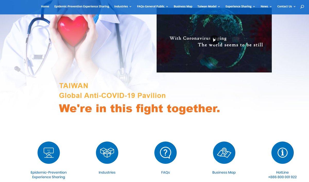 公告事項:財團法人中華民國對外貿易發展協會設置臺灣防疫國家館網站
