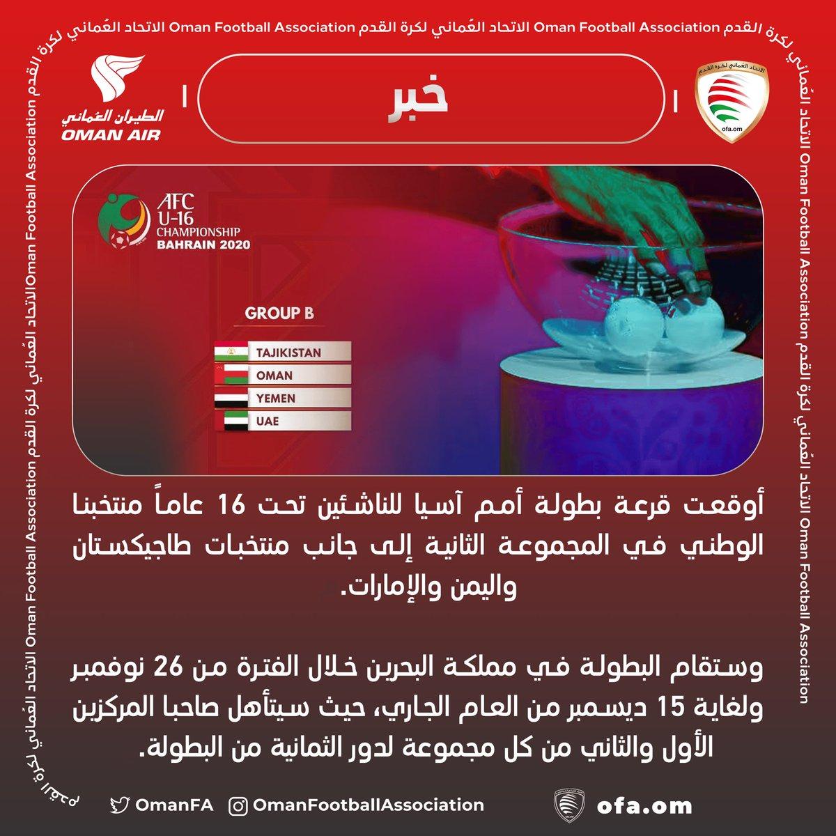 📌 قرعة بطولة أمم آسيا للناشئين تحت 16 عاماً، تضع منتخبنا الوطني في المجموعة الثانية.
