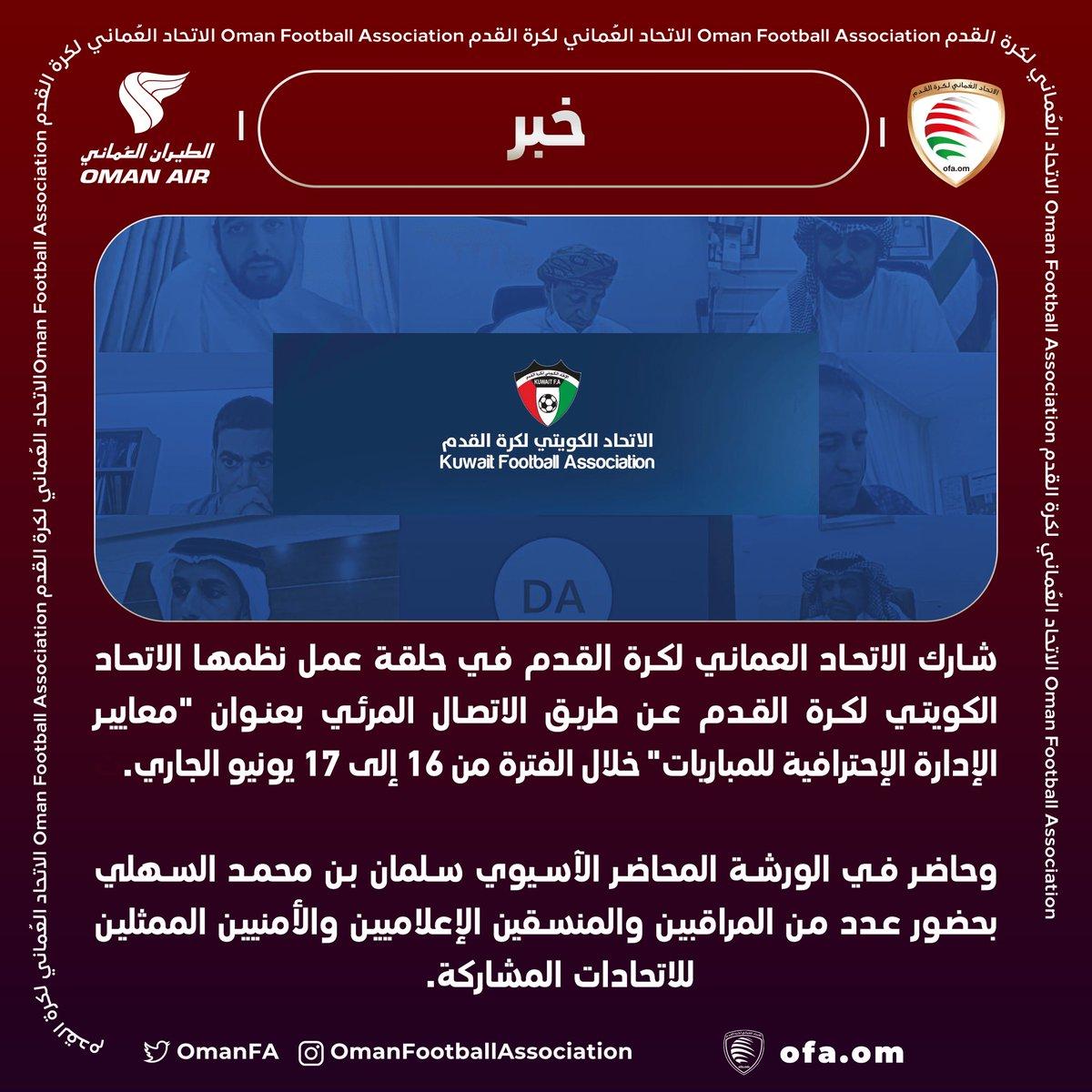 📌 شارك الاتحاد العماني لكرة القدم في حلقة عمل نظمها الاتحاد الكويتي لكرة القدم عن طريق الاتصال المرئي بعنوان معايير الإدارة الإحترافية للمباريات.