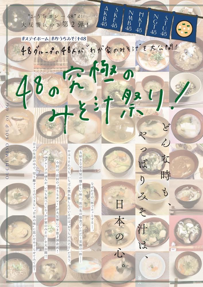 6/24発売「B.L.T.8月号」  前回のカレー企画が大反響につき第2弾!  今回は……  48グループの48人が 「わが家のみそ汁」を披露してくれます!  気になる内容は誌面でチェックしてください。  #おうちみそ汁48  #AKB48 #SKE48 #NMB48 #HKT48 #NGT48 #STU48 https://t.co/f7Zmxq9P6o