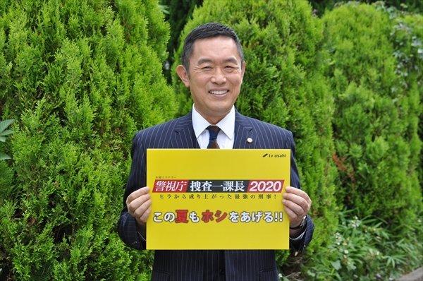 森田涼花 警視庁捜査一課長