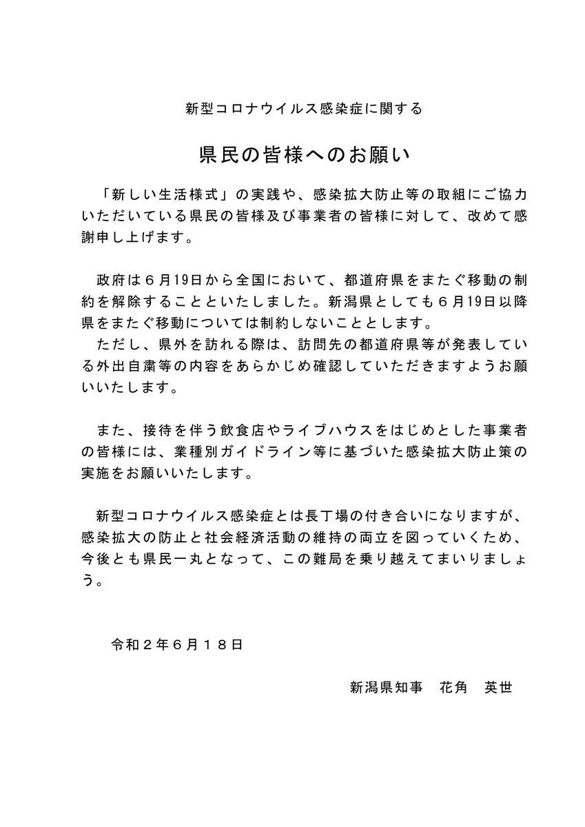 新型コロナウイルス 新潟県
