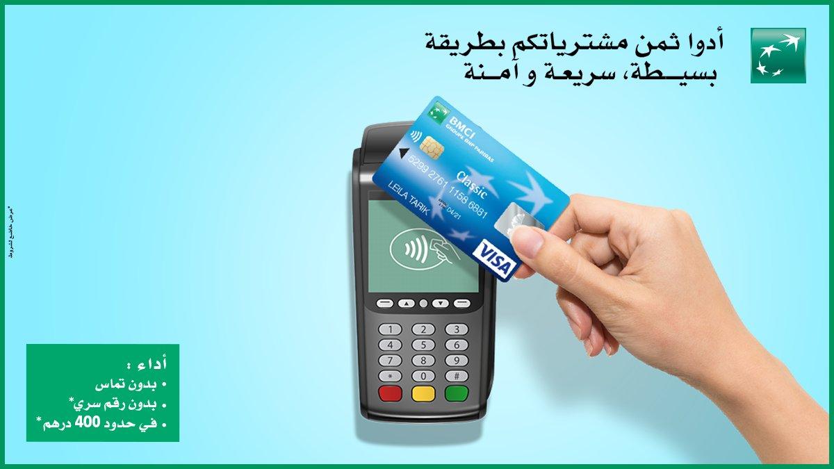 يعلن #BMCI أن مجموعة واسعة من البطاقات البنكية مجهزة الآن بتقنية الدفع بدون تماس. ستسمح لكم هاته البطاقات بدفع* ثمن مشترياتكم في حدود 400 درهم عند التجار دون ربطها بأجهزة TPE أو إدخال الرمز السري الخاص بكم، وذلك في حدود 3 دفعات في اليوم. https://t.co/DpaFQgxJv3  *عرض خاضع لشروط https://t.co/87GBX6UoTV