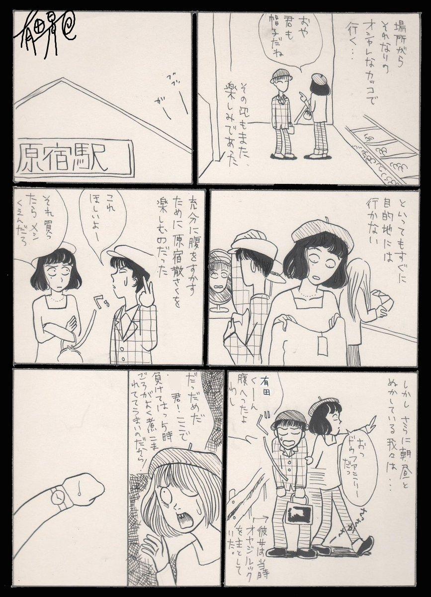 """有田景@新刊デジコミ配信中♥ on Twitter: """"【ありけいの地獄散歩 ..."""