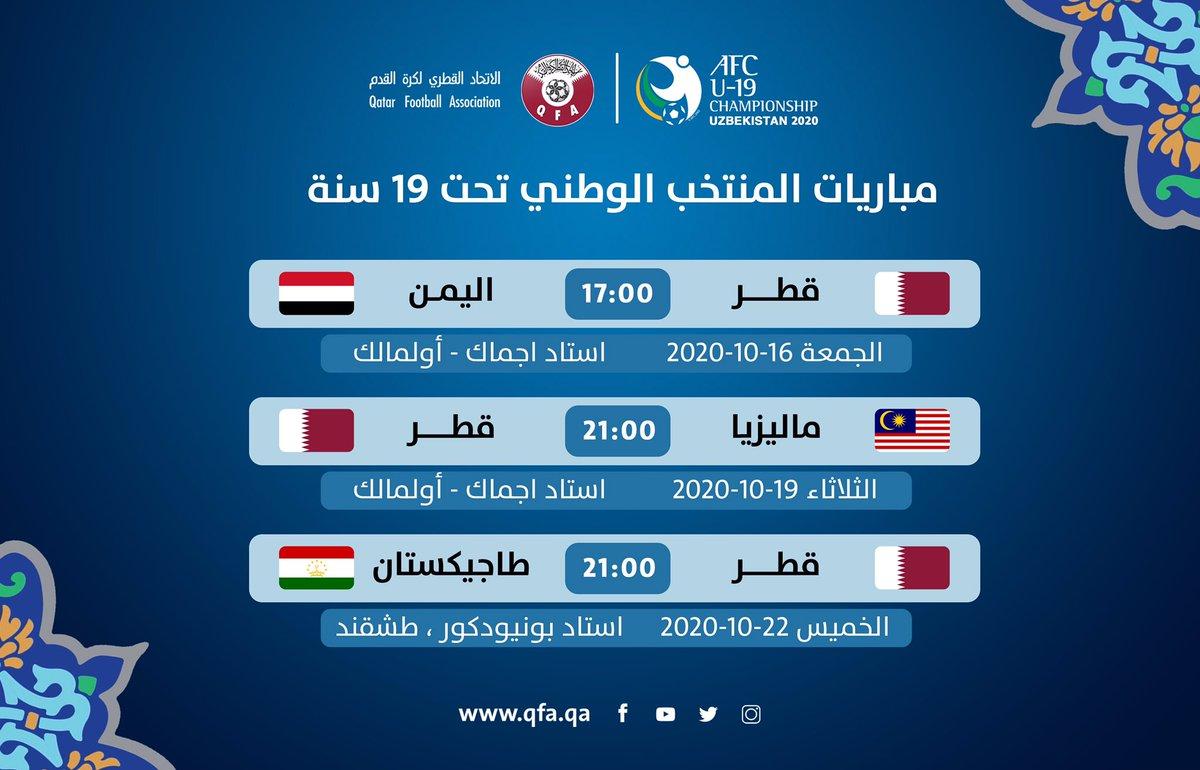 مباريات منتخبنا الوطني في بطولة #كاس_اسيا تحت 19 عاما في أوزبكستان #منتخب_قطر #AFCU19