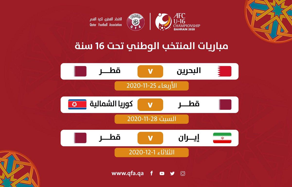 مباريات منتخبنا الوطني في بطولة #كاس_اسيا تحت 16 عاما في البحرين #منتخب_قطر #AFCU16