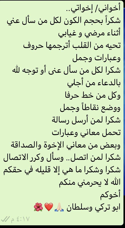 أبــو تــركــي On Twitter السلام عليكم ورحمه الله وبركاته مساء الخير