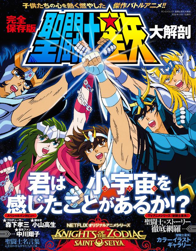 アニメ「聖闘士星矢」の歴史を1冊にまとめて大解剖するムック