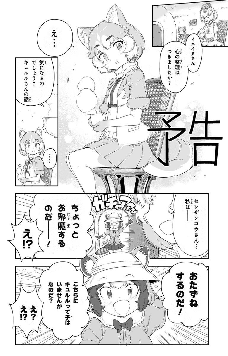 漫画 フレンズ 2 け もの