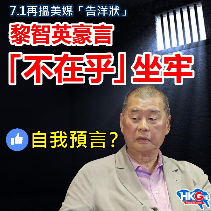 #黎智英:#我不在乎坐牢,#但我天天去跟法院申請赴美!(圖源:HKG報) https://t.co/zJ6vUJDgQS