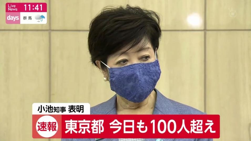 東京都の新型コロナウイルス感染症の新規感染者について、今日も「100人を超える」小池都知事 https://t.co/8CX2F2amJ9