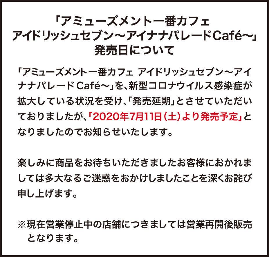 【7月11日(土)発売予定】 発売延期させていただいておりました「アミューズメント一番カフェ アイドリッシュセブン~アイナナパレードCafé~」についてお知らせがございます。詳しくは下記をご確認ください。 商品ページはこちらです→https://t.co/rcfgsvhkN5 https://t.co/xg2ZNJDNF3 https://t.co/3NwwMNwyKW