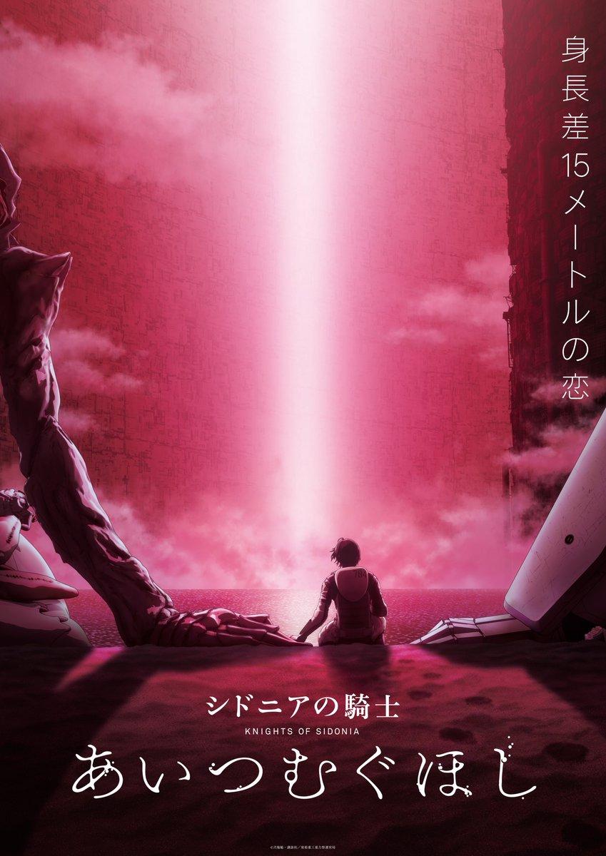 【—身長差15メートルの恋】人型戦闘兵器・衛人のエースパイロット主人公・長道と、人とガウナから生み出されたつむぎがそっと手を触れあう『シドニアの騎士 あいつむぐほし』新ビジュアルが解禁!公式HPもリニューアルオープンいたしました。 #SIDONIA_anime