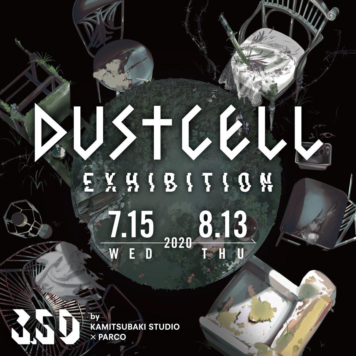 「DUSTCELL展」の開催が決定しました 新作グッズ販売もあります。開催期間: 2020年7月15日(水)〜8月13日(木)場所:3.5D by KAMITSUBAKI STUDIO × PARCO※入場無料詳細:
