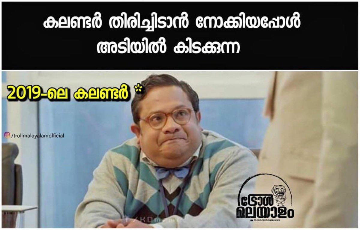 ഡിസംബർ 31 ന് എന്തായിരുന്നു സന്തോഷം !!   © Sarath Vattundil (Troll Malayalam)  #TrollMalayalam #malayalammovies #MalayalamJokespic.twitter.com/gRqN7EZEFi