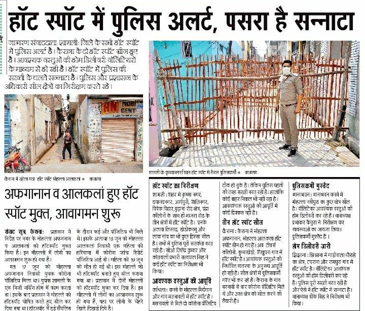 कोरोना संक्रमण से बचाव एवं प्रभावी रोकथाम हेतु जनपद पुलिस अलर्ट, #हॉटस्पॉट एरिया में कराया जा रहा #lockdown का शत-प्रतिशत अनुपालन। @Uppolice @policenewsup @CMOfficeUP @adgzonemeerut @digsaharanpur @News18India @ABPNews @NewsStateHindi @ZeeNews @aajtak @bstvlive @AmarUjalaNews https://t.co/f312hk12uj