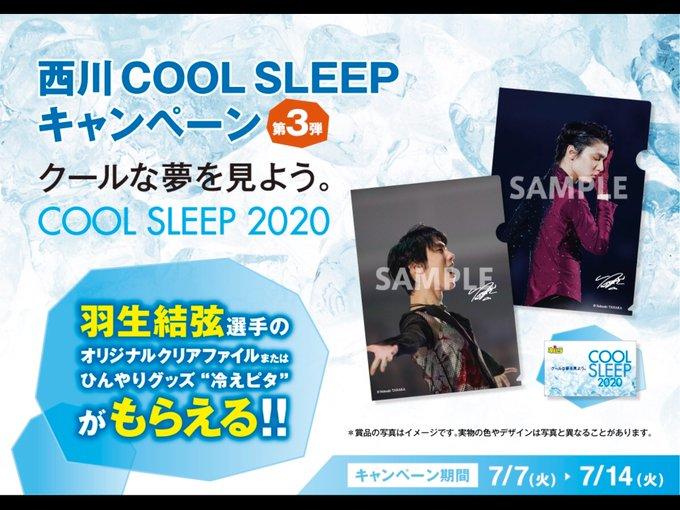 YuzuNews dal 1 al 10 luglio cool sleep