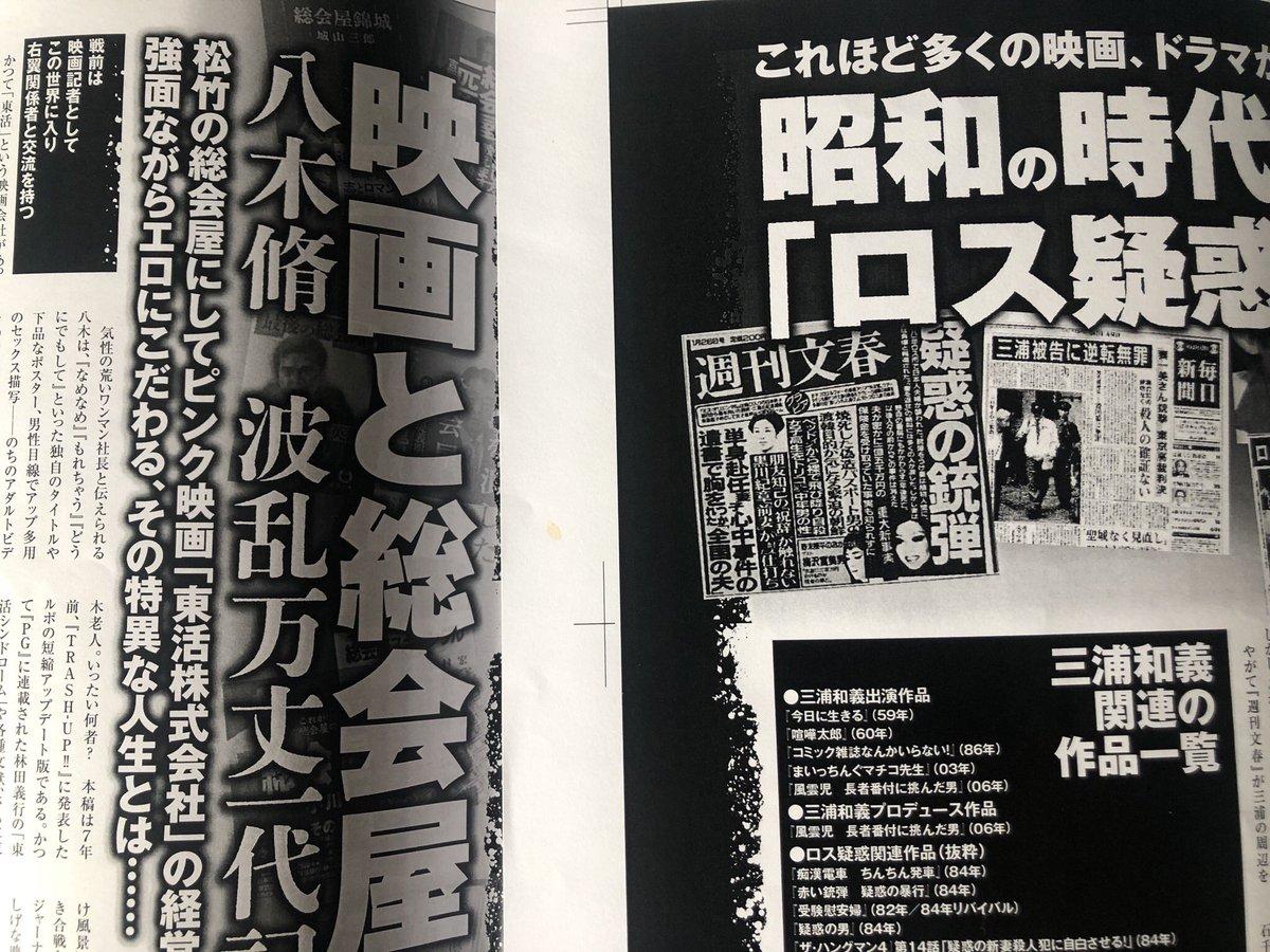 """高鳥都 on Twitter: """"東活の記事は以前『TRASH-UP!!』に寄稿した「映画 ..."""