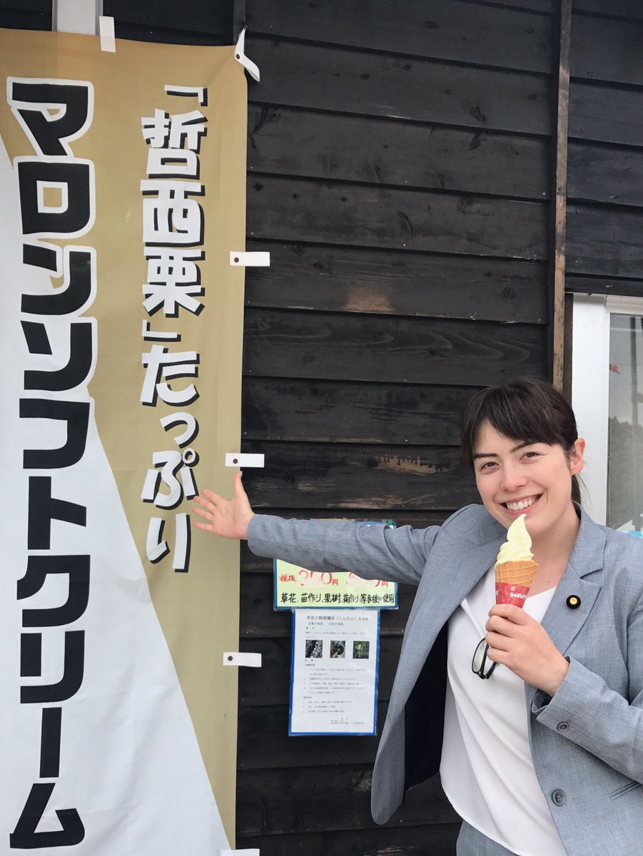 test ツイッターメディア - ソフトクリームの日!ということで、私からは新見市哲西町の道の駅鯉が窪で販売中の「哲西栗を使用したマロンソフトクリーム」をおすすめさせて頂きます!濃厚で美味!ぜひ!(写真はかなり前のもの)https://t.co/fBrzFs5CQi https://t.co/V9mqrIzXiG https://t.co/J9YQRM3Xqq