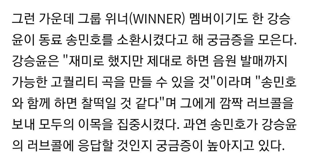 seungyoon, who is a also a member of winner, summons his fellow member song mino.