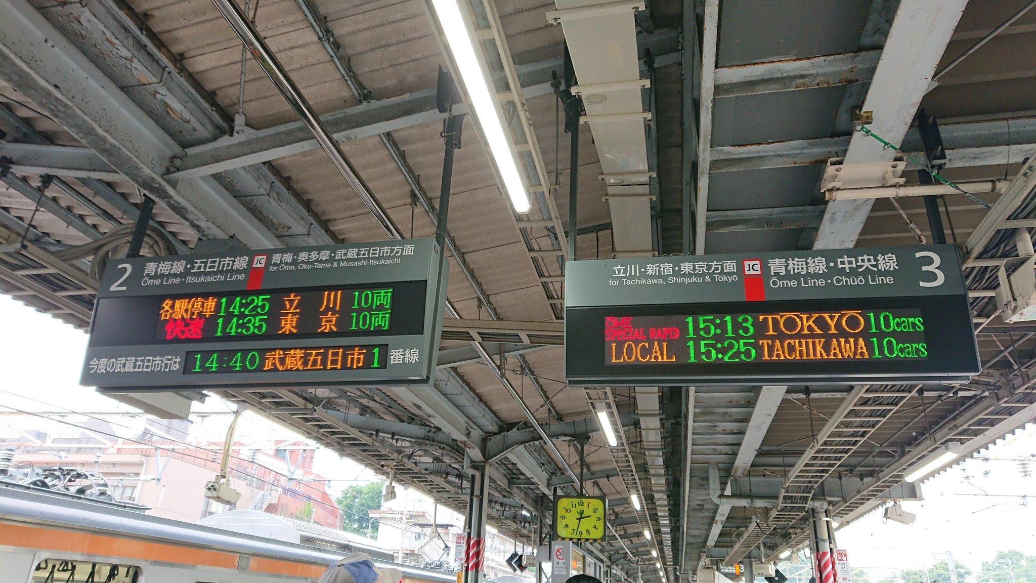 青梅線の小作駅~羽村駅間で人身事故が発生した掲示板の画像