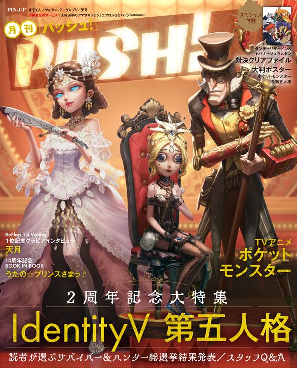 【7/10(金)発売PASH! 8月号表紙&目次公開】2周年を迎えた大人気ゲーム『IdentityV 第五人格』を大特集!スタッフQ&Aや表紙イラストのA1サイズ大判ポスターは必見!!#IdentityV #第五人格2周年 #第五人格