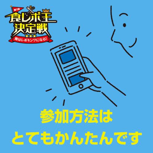 【参加方法が先日の画像だと全くわからないのでやりなおし】あらためてPDFにしてサーバーに上げました!なので、ぜひこちらから確認してみてください!お願いします!  https://t.co/QDjTD7HIB4  #食レポ王JAPAN #食レポ王TAKASAKI #食レポ王決定戦 #100万円 #作法 #参加方法 #賞金 https://t.co/66ABBRjd2G