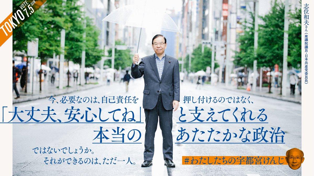 【わたしたちの宇都宮けんじ】vol.14 志位和夫さん(日本共産党委員長)  今、必要なのは、自己責任を押し付けるのではなく  『「大丈夫、安心してね」と支えてくれる本当のあたたかな政治』  それができるのは、ただ一人。  #わたしたちの宇都宮けんじ #東京都知事選 https://t.co/YtgdatFjBa