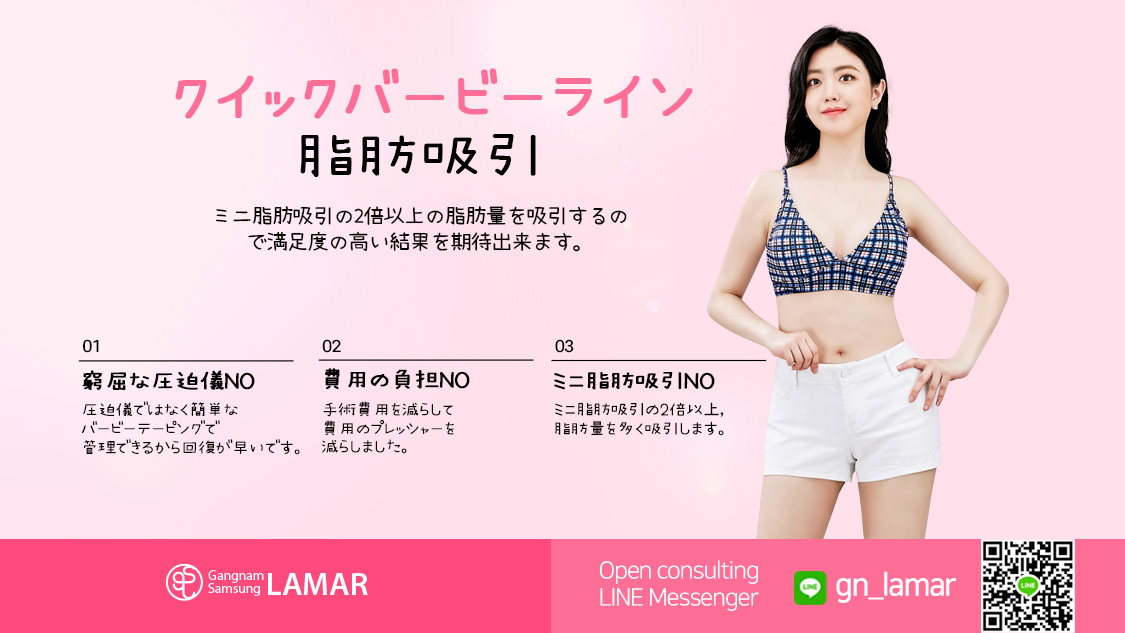 韓国 脂肪吸引 費用
