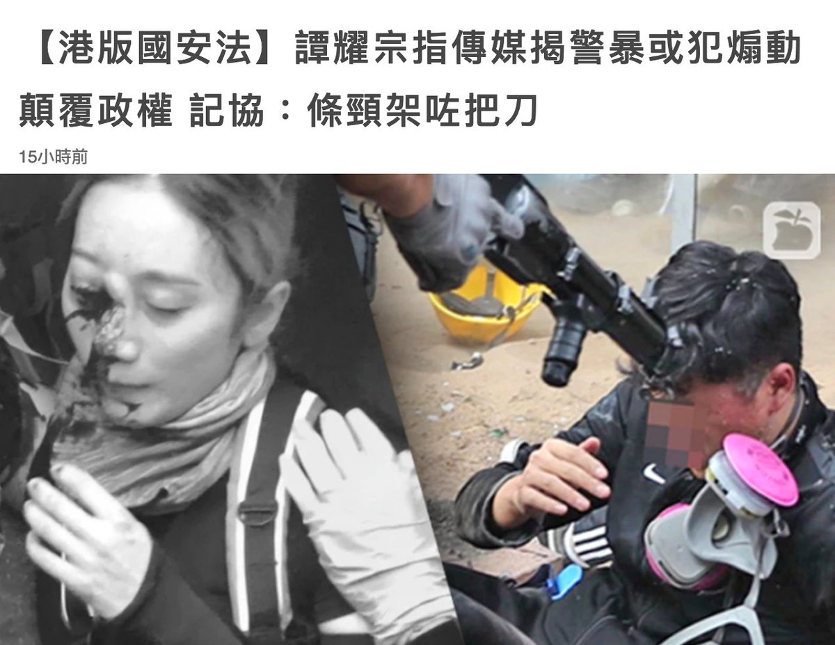 """Tam Yiu-chung, #HK's sole delegate to #Beijing's top legislature NPCSC, said media coverage on #hkpolicebrutality can be charged for """"inciting subversion of state power"""" under #NationalSecurityLaw. Now the red line has been once again tightened. What's next? https://t.co/pY4EZqI3PU"""