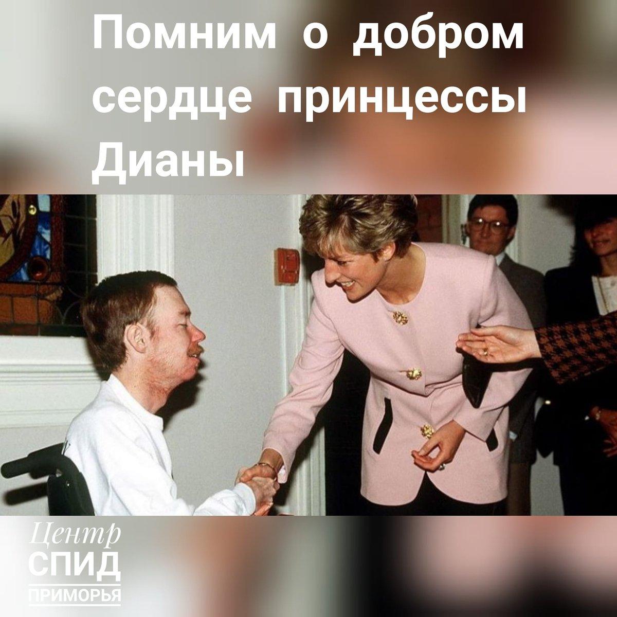 1 июля принцессе Диане исполнилось бы 58 лет.  Вся жизнь Дианы была связана с благотворительностью.  #ЦентрСПИДПриморья #ВИЧ #Приморье #Владивосток #Уссурийск #Находка #Артём #здороваянация #профилактика #909090 #ледиДи https://www.instagram.com/p/CCF4eGjBZBO/?igshid=19v3i7pneurka…pic.twitter.com/VmW3wcACIn