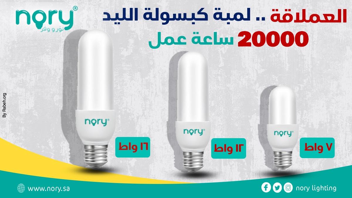 """مع #صباح_الخميس الجميل نطل عليكم بأحدث منتجات الإضاءة لدينا """"لمبة كبسولة"""" الليد التي تتميز بكفاءة العمل لمدة 20000 ساعة بإضاءة قوية وموفرة للطاقة و معاها ضمان سنتين، متوفر منها 7،12،16 واط. #خليك_بالبيت واشتريها من موقعنا الآن👈https://t.co/6qSgNjQb6b https://t.co/gr4DLIaNfk"""