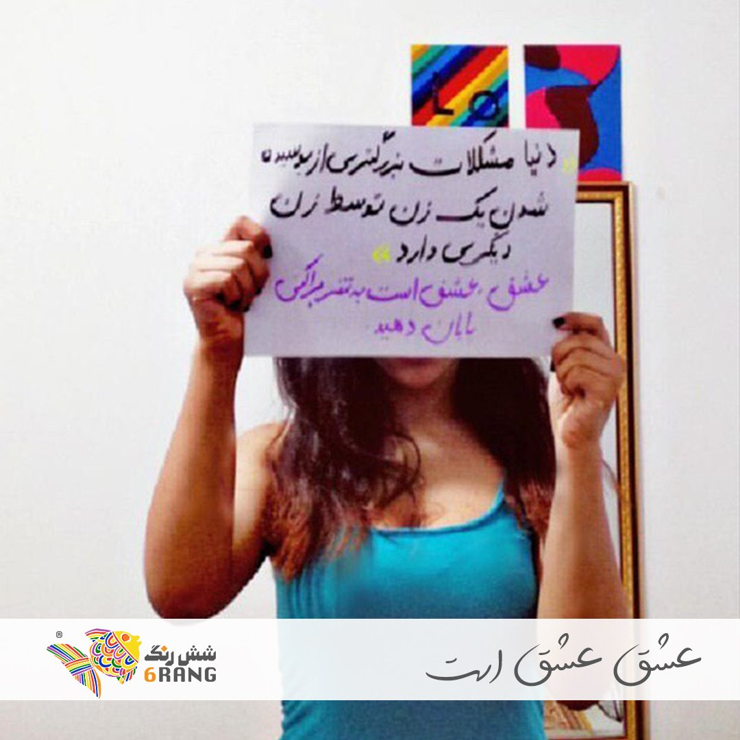 🏳️🌈دنیا مشکلاتی بزرگتر از بوسیده شدن یک زن توسط زن دیگر دارد🏳️🌈 #گرایش_جنسی و #هویت_جنسیتی که توسط سیستم استبدادی جمهوری اسلامی سرکوب و بیماریانگاری میشود به جز افزایش نفرت نسبت به این جامعه نتیجهی دیگری ندارد. برای ما #۱۷مه تنها یک روز نیست. #عشق_عشق_است #الجیبیتی #IDAHOBIT https://t.co/2B66RJERkn