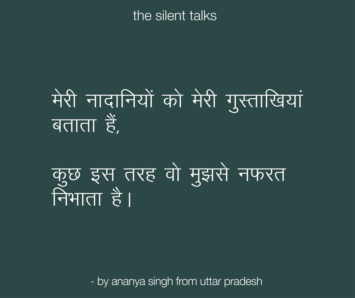 [compact] | Written by Ananya Singh from Uttar Pradesh -- #thesilenttalks #TST #writer #writersofinstagram #writersofig #writerscommunity #writerslife #writersofindia #story #storytelling #storyteller #poetryofinstagram #wordporn #microfiction #literaturepic.twitter.com/uFpvyf8tCg