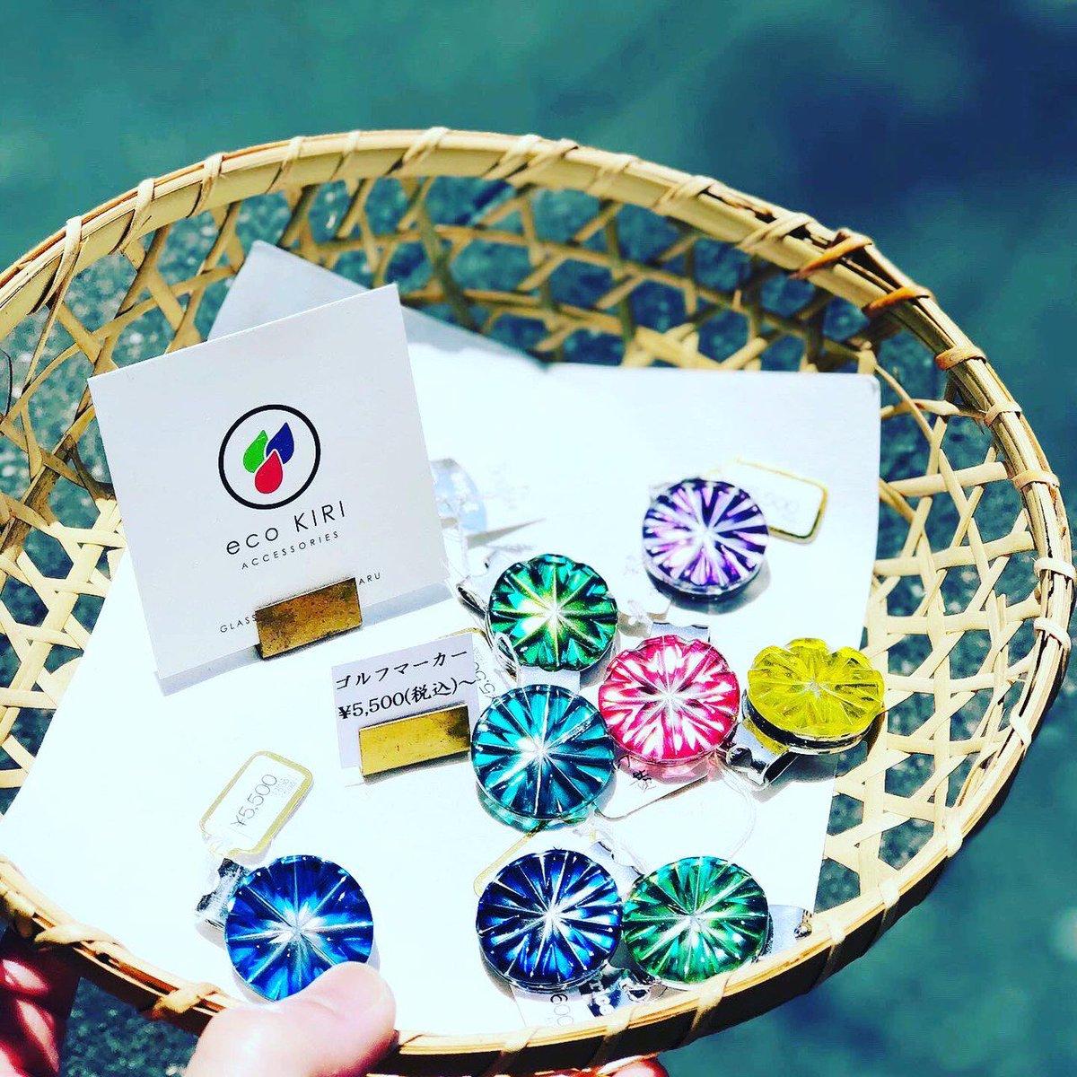 これからの季節🌻 太陽の下で使いたい。 グリーンの上でキラキラと。 シンプルファションにサラリと。  #茶 #日本茶 #日本茶専門店 #日本茶スタンド #ecoKIRI #エコキリ #薩摩切子 #鹿児島 #贈り物 #弟子丸 https://t.co/iHG6T2y2i1