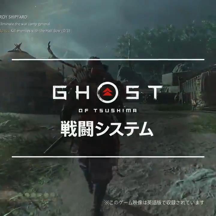@PlayStation_jp's photo on #ghostoftsushima