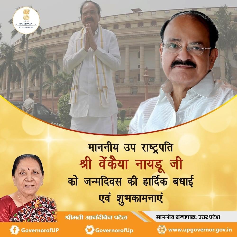 सरलता, सेवा और सादगी की प्रतिमूर्ति भारत के उप-राष्ट्रपति श्री @MVenkaiahNaidu  के जन्मदिवस पर उन्हें हार्दिक बधाई एवं शुभकामनाएं। #HBD https://t.co/JSuK9bOgnW