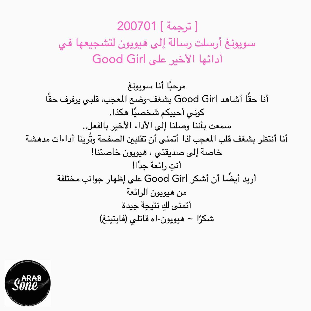 [ ترجمة ] 200701  سويونغ أرسلت رسالة إلى هيويون لتشجيعها في أدائها الأخير على Good Girl -SRpic.twitter.com/SgI4kiyrmW