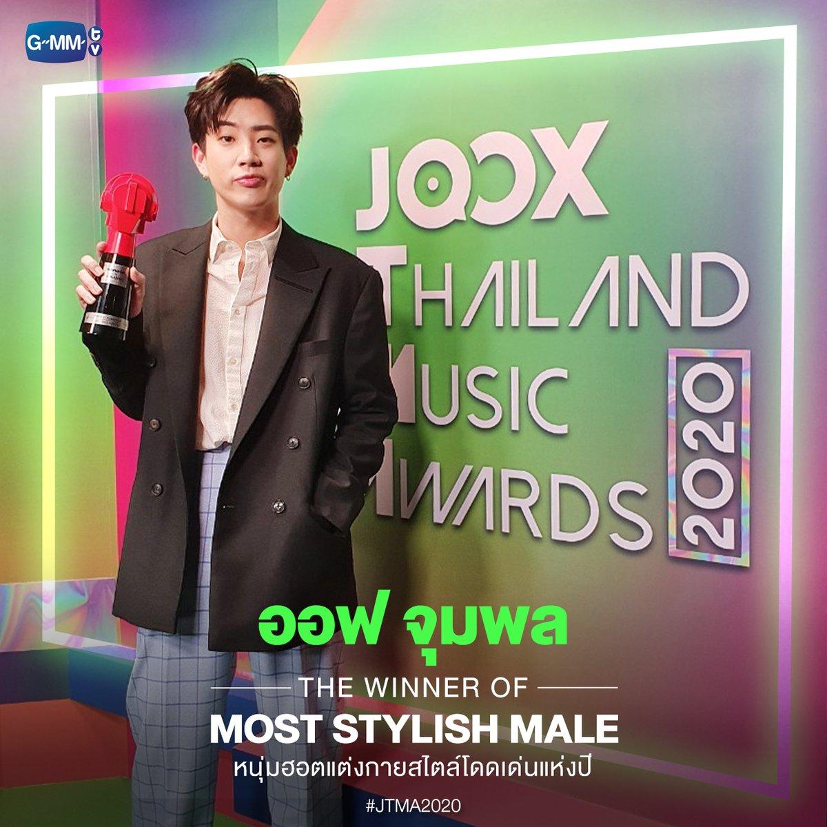 🎉🎉🎉 ขอแสดงความยินดีด้วยกับ ออฟ จุมพล คว้ารางวัล Most Stylish Male หนุ่มฮอตแต่งกายสไตล์โดดเด่นแห่งปี จากงาน JOOX Thailand Music Awards 2020 Live ขอขอบคุณ @JOOXTH และทุกคะแนนโหวตจากแฟนๆ ด้วยนะครับ #JTMA2020 #GMMTV
