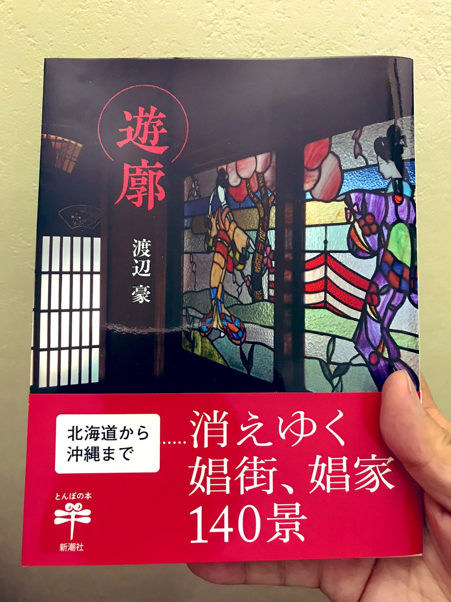"""ナカムラクニオ(6次元) on Twitter: """"すごい。とんぼの本の新刊は ..."""