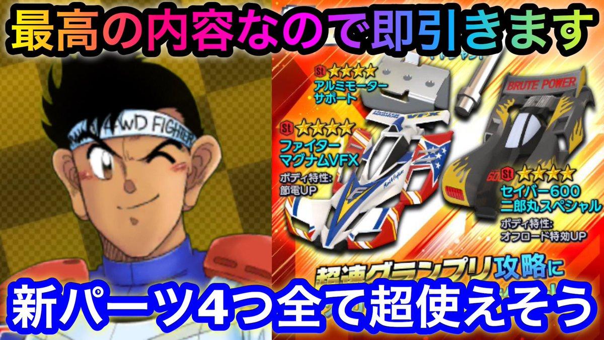 超速 グランプリ 最強 駆 ミニ 四