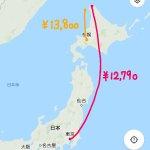 稚内から札幌に移動するよりも?稚内から東京に行く方が安く済むという事実!