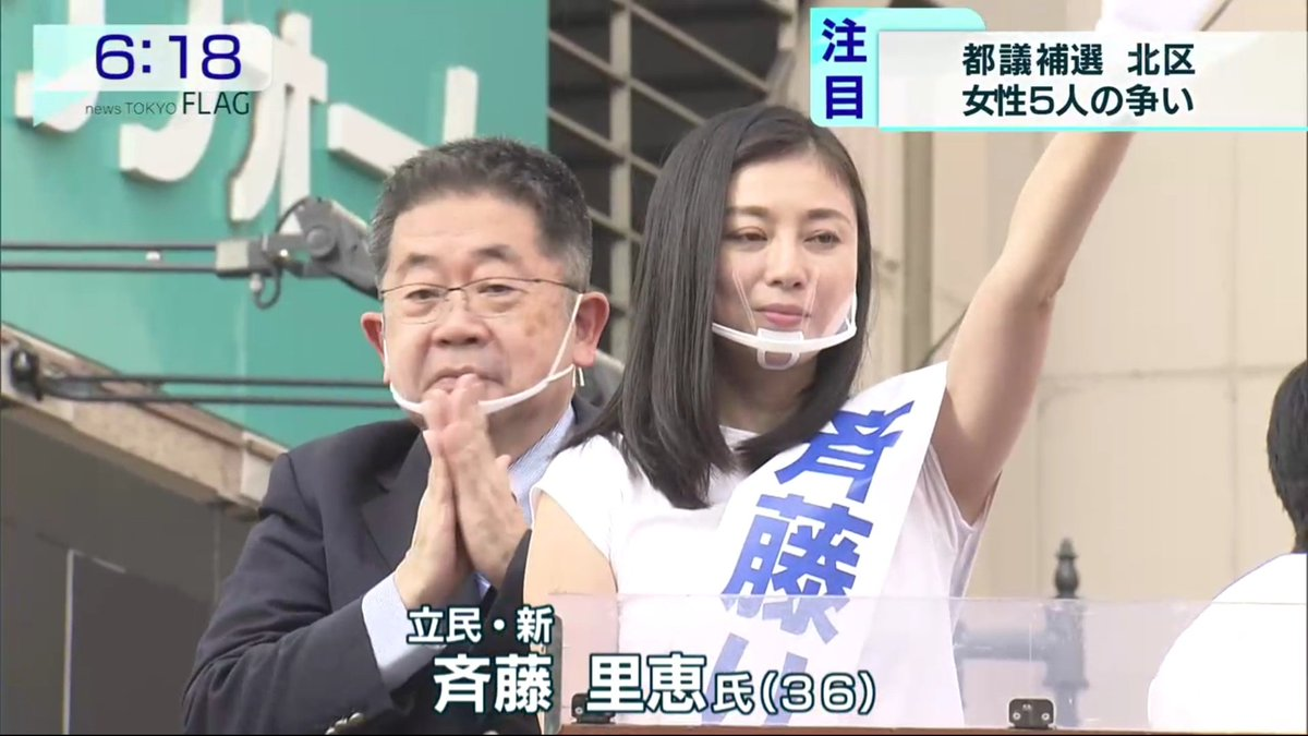 TOKYO MXの夕方ニュースに斉藤りえさん登場。 恐らくこのあとYouTube公式にも動画が出るとは思いますが サブチャンネルのTOKYO MX2(093ch)で23:48頃にも再放送されます。 #斉藤りえ #都議補選 #都議会議員補欠選挙 #北区 #立憲民主党 #小池晃 #塩村あやか https://t.co/oTXHYh6i9J